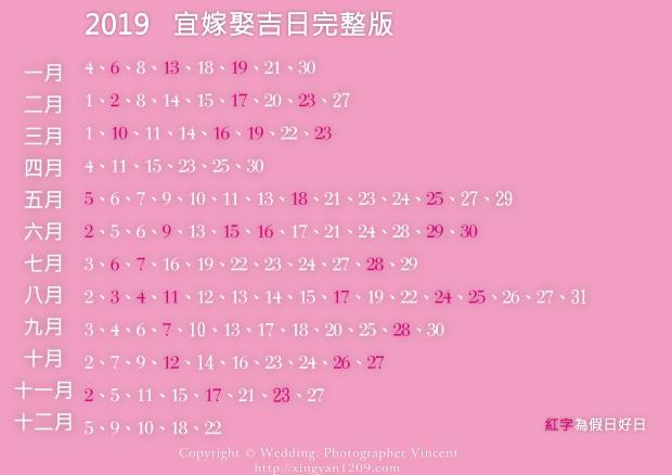 2019好日子